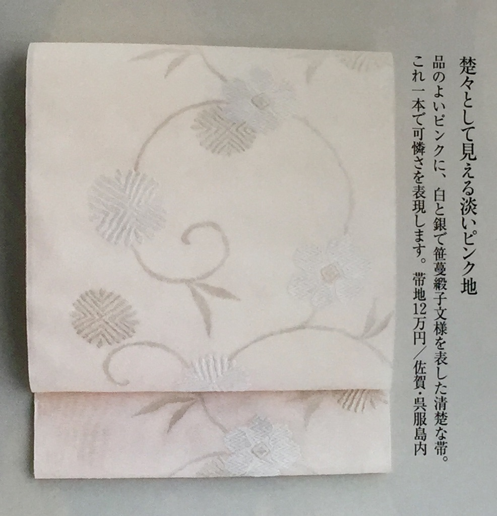 画像1: 紗名古屋帯 笹蔓