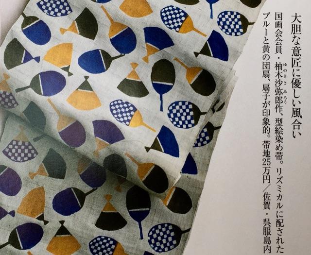 画像1: 型絵染帯 柚木沙弥郎