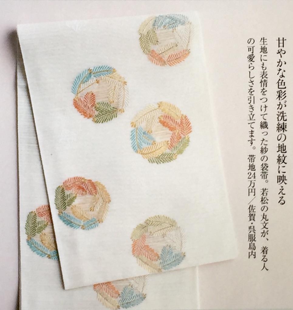 画像1: 紗袋帯 若松丸