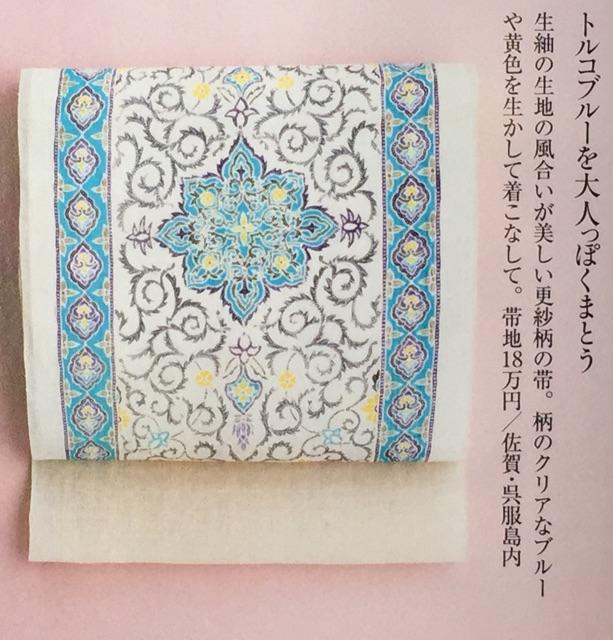 画像1: 生紬染帯 トルコブルー更紗