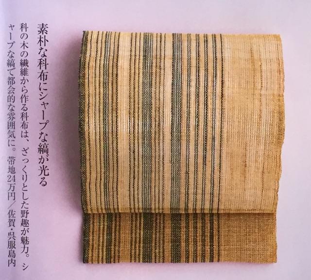画像1: 科布帯