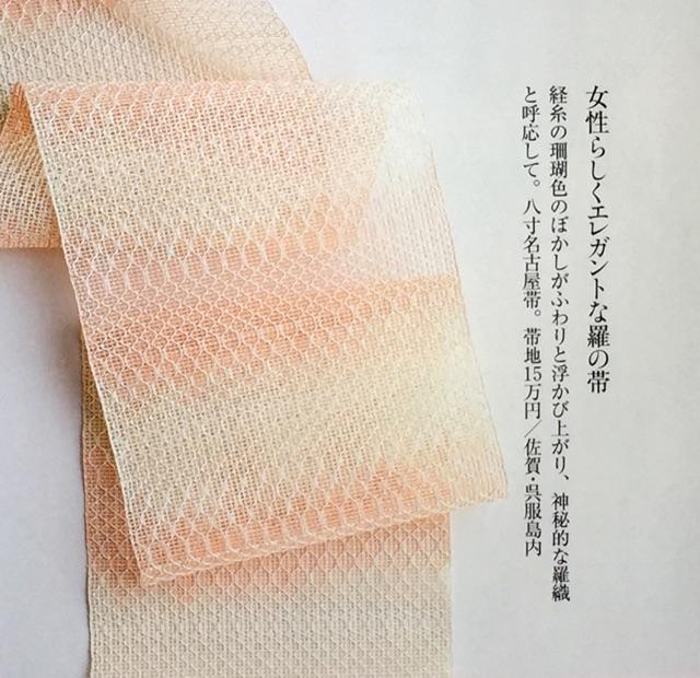 画像1: 羅八寸帯 珊瑚暈し
